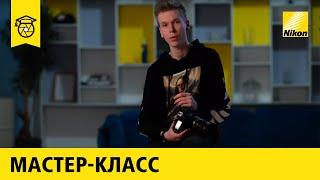 Видеосъемка на Nikon D850
