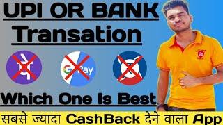 Best UPI App For Money Transfer & Get Cashback   UPI And Bank Transfer Cashback screenshot 4