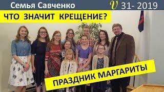 Крещение Маргариты. Что такое крещение? Многодетная Семья Савченко
