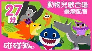 学学动物 | 動物兒歌1合輯 | 臺灣配音 | 碰碰狐PINKFONG