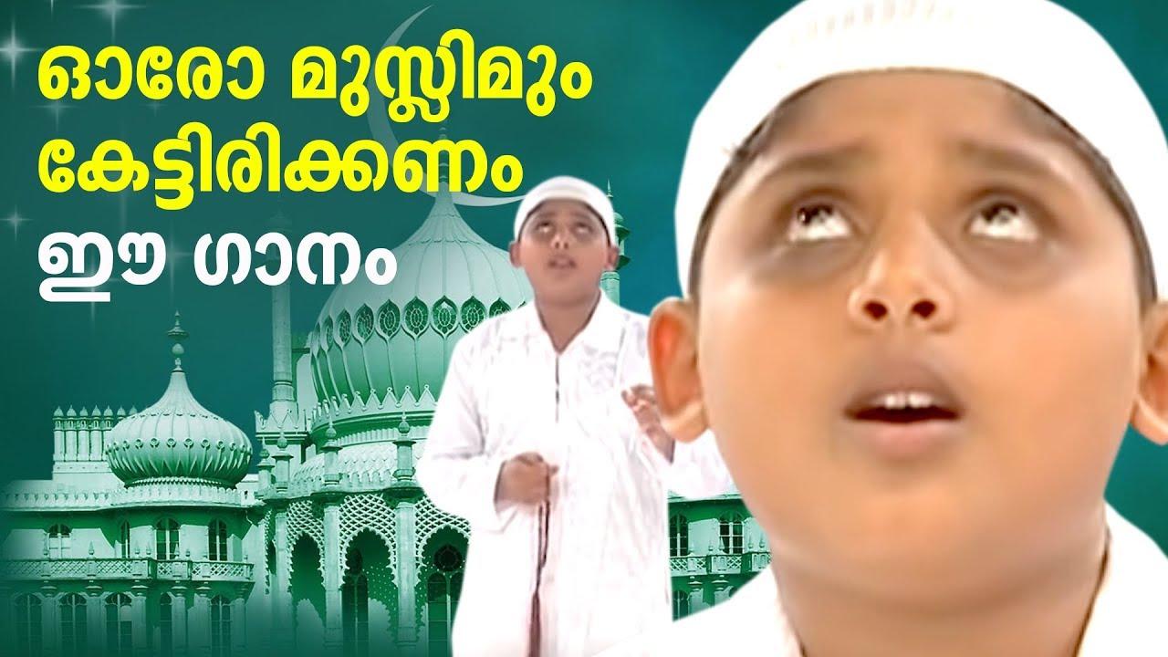 ഓരോ മുസ്ലിമും കേട്ടിരിക്കണം ഈ ഗാനം | Unarunnidam Thott | Muslim Devotional Album | Tauba Tauba