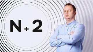 Андрей Коняев / Мухи против рака, человек против пластика и ученые против сериалов // N+2