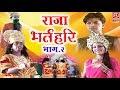 राजा भर्तहरि भाग - 2 !! Raja Bharathari !! hindi Kissa !! Rathore Cassettes HD!! indian lok katha
