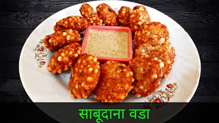 | Crispy sabudana Vada recipe | sabudana vada recipe |Only in 5 minutes|crispy vada|Pawan's Kitchen|