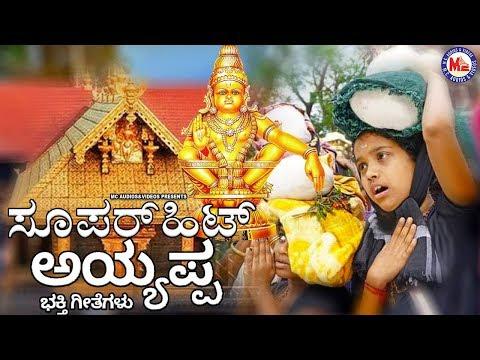 ಪುಣ್ಯ-ಮಲೈ-ಶಬರಿಮಲೆ|super-hit|ayyappa-devotional-video-song-kannada