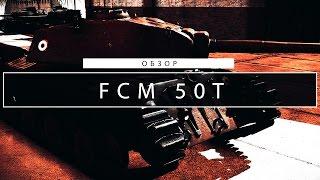 FCM 50t - Обзор [WoT]