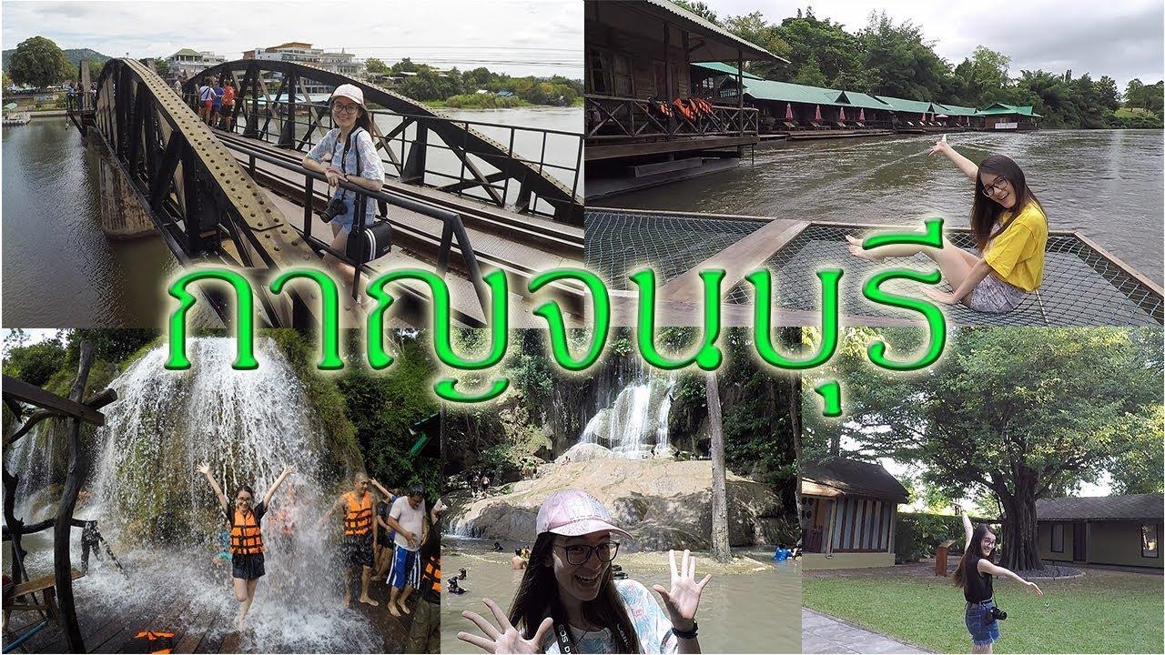 เที่ยวกาญจนบุรี สะพานข้ามแม่น้ำแคว ล่องแพ กระโดดน้ำ เล่นน้ำตกไทรโยคใหญ่ กับที่พักสุดชิล