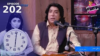 لمرماښام له نجیبی سره - ۲۰۲ برخه / Lemar Makham with Najiba - Episode 202