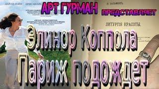 Комедия ПАРИЖ ПОДОЖДЕТ режиссера Элинор Копполы