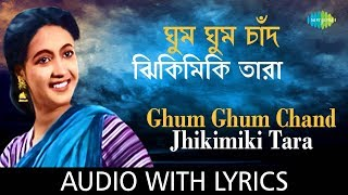 Ghum Ghum Chand Jhikimiki Tara with lyrics | Sandhya Mukherjee | HD Song