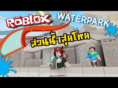 สวนน้ำสุดระทึกสไลเดอร์สุดโหด | Roblox [zbing z.]