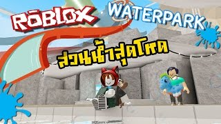 most water parks waterslides-most brutal record smashes Roblox [z. zbing] |.