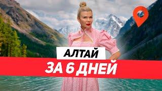 Алтай Отдых на Телецком озере