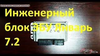 Інженерний блок ЕБУ Січень 7.2 із БО блоку! Для відкатки установки прошивки в реальному вр