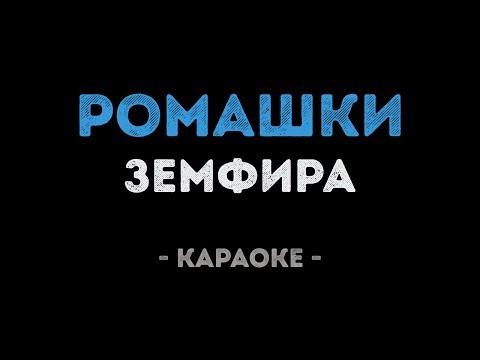 Земфира - Ромашки (Караоке)