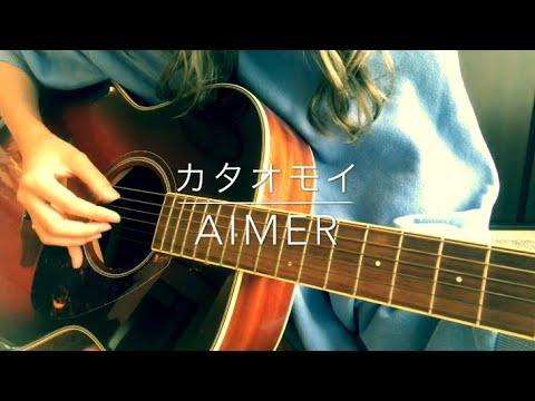 カタオモイ/Aimer 弾き語り