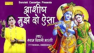 आशीष मुझे दो ऐसा | श्याम दिवानी भारती | Biggest Hit Radha Krishna Bhajan | Sonotek