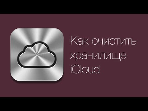 Хранилище iCloud: как очистить - YouTube