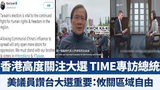 香港高度關注大選 TIME專訪總統|美議員讚台大選重要:攸關區域自由午間新聞【2020年1月7日】|新唐人亞太電視
