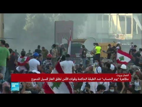 لبنانيون غاضبون يدعون لمظاهرات من أجل محاسبة المسؤولين عن انفجار مرفأ بيروت  - نشر قبل 2 ساعة