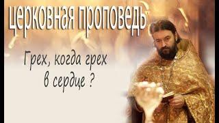 Грех и противоположные им добродетели. Протоиерей  Андрей Ткачёв