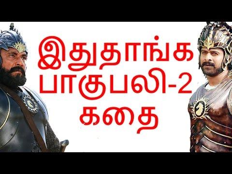 இதுதாங்க பாகுபலி  2 கதை    Bahubali 2 story leaked   Tamil cinema latest news   Cineliker