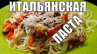 Итальянская паста на ужин ВСЕГДА ВКУСНО доступно всем Спагетти с мясом
