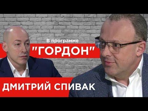Дмитрий Спивак. 'ГОРДОН'