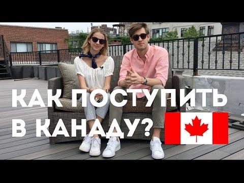 Учеба в Канаде, обучение в Канаде для украинцев - World Study