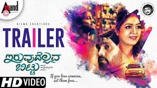 #Iruvudellavabittu | HD TRAILER 2018 | Meghana Raj | Thilak | Shri | V.S.R Musical | Kantharaj