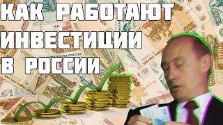 ИНВЕСТИЦИИ   ЗАРАБОТОК НА ИНВЕСТИЦИЯХ В РОССИИ