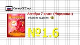 Задание № 1.6 - Алгебра 7 класс (Мордкович)