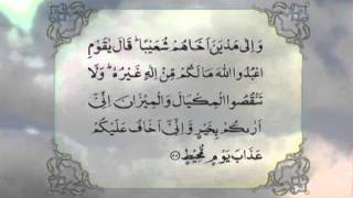 Surah Hud v.51-124 with Urdu translation, Tilawat Holy Quran, Islam Ahmadiyya