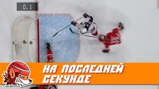 Топ-10 шайб НХЛ, заброшенных на последней секунде