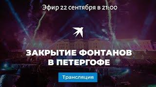 Закрытие фонтанов в Петергофе 2018: прямая онлайн-трансляция