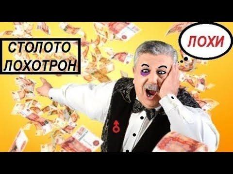 Государственная лотерея ОБМАН ИЛИ НЕТ В ОПИСАНИЕ ОТЗЫВ ОБ ЭТОЙ ЛОТЕРЕИ # 1