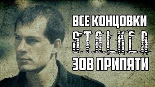 Все концовки S.T.A.L.K.E.R. Зов Припяти(, 2016-08-05T21:44:03.000Z)