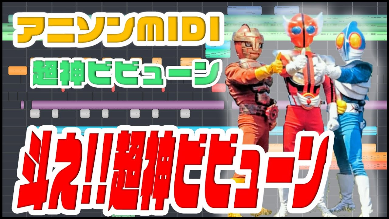 "[MIDI]超神ビビューンOP「斗え!!超神ビビューン」 ささきいさお・こおろぎ'73 Chojin Bibyun OP ""Tatakae!! Cyoujin Bibyun"""