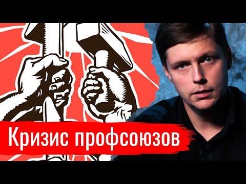 Кризис профсоюзов. Олег