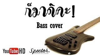 ก็มาดิคะ - ยุ่งยิ่ง กนกนันทน์ feat.ทอม ไนท์ติงเกล【BASS COVER BY BEE】