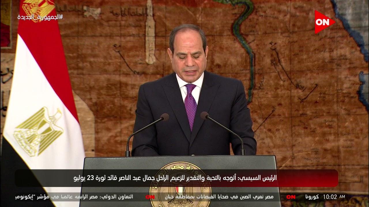 الرئيس السيسي: أتوجه بالتحية والتقدير للزعيم الراحل جمال عبد الناصر قائد ثورة 23 يوليو  - 13:54-2021 / 7 / 23