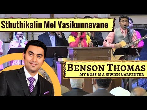 Sthuthikalin Mel Vasikkunnavanae | Malayalam Christian Worship | Benson Thomas