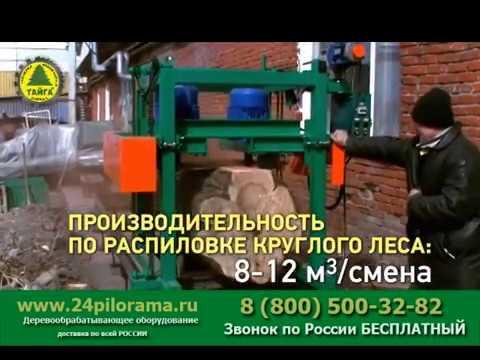 Дисковая пилорама Тайга ДП-3 ШОК!!! Берет бревно до 700 мм!!!