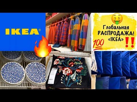 "🌞РАСПРОДАЖА!✅ IKEA Vs ""Фикспрайс"" февраль 2020"