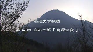 江戸時代、長崎県島原を襲った普賢岳の大噴火「島原大変」の舞台を巡る