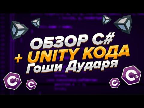 Обзор C# + Unity кода Гоши Дударя от PRO | Бесплатный курс
