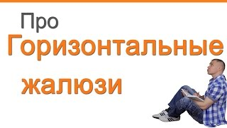 Горизонтальные жалюзи! Обзор.(Купить горизонтальные жалюзи - http://alfa-zhalyuzi.ru/gorizontalnye/ 00:10 - Общее описание 00:40 - Про недостатки 00:47 - Про монтаж..., 2015-08-25T08:07:36.000Z)