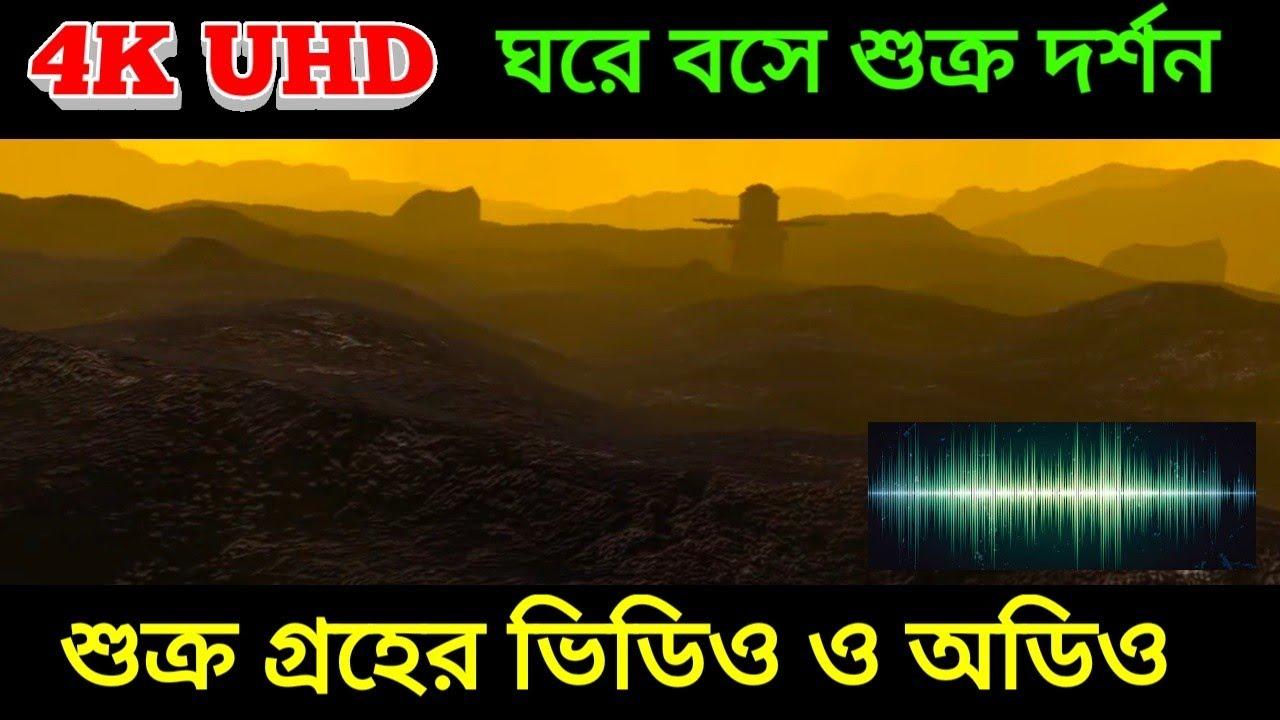 শুক্র গ্রহের আসল ভিডিও ও অডিও শুনুন এই প্রথম, original audio video of Venus Planet, Venus 4K UHD