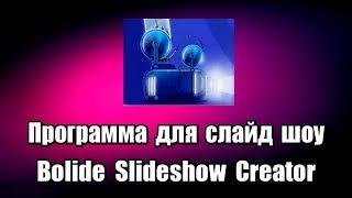 Программа для слайд шоу Bolide Slideshow Creator