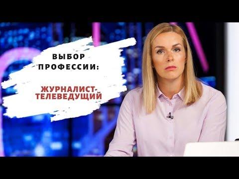 Профессия журналист телеведущий